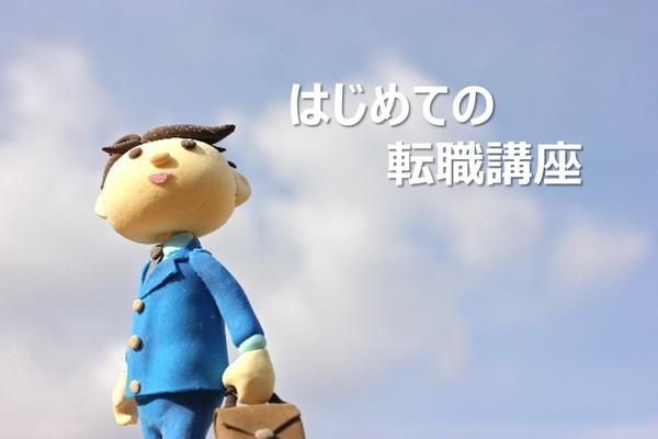 はじめての転職講座 画像.jpg
