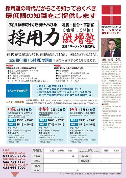 採用力激増塾.jpg