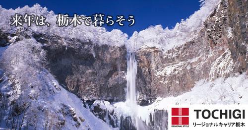 栃木相談会20151229.jpg