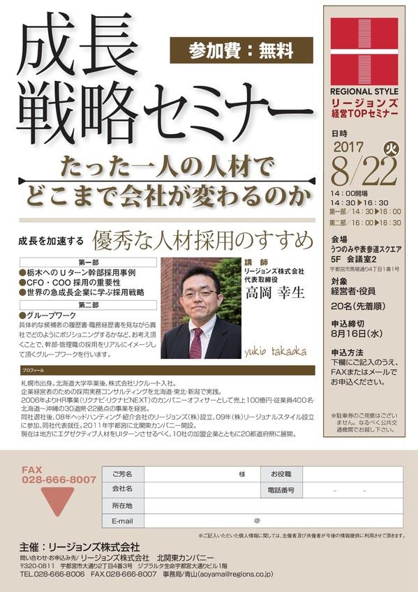 20170822宇都宮成長戦略セミナー-001.jpg
